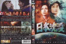 Japanese DVD cover